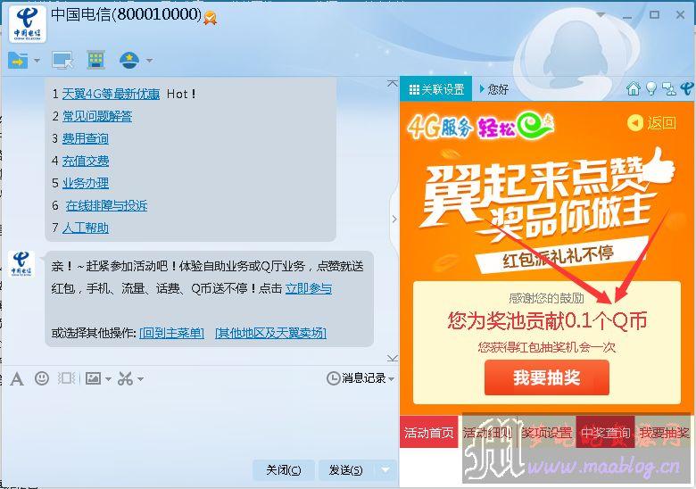 中国电信 翼起来点赞 送Q币 话费 流量 4G手机